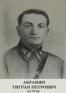 Абрамян Т.П.