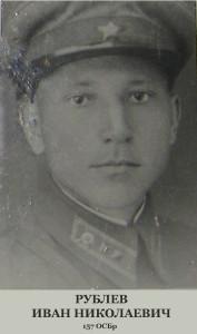 Рублев И.Н.