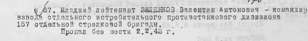 зиленков2