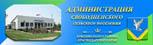 Администрация Свободненского сельского поселения